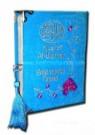 Al-Quran Wanita Tajwid Bludru (Tosca)