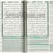 Al Quran Maghfirah Pustaka Al-Ghafuur