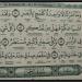 AlQuran Terjemah Cordoba Al-Hijr Perkata Warna Latin