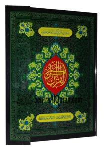 AlQur'an Wakaf Murah Ukuran A4