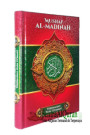 AlQuran Terjemah Mushaf Al-Madinah A5